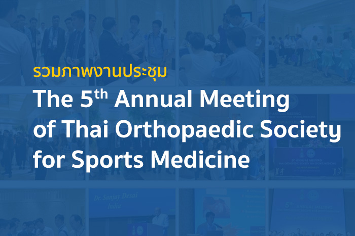 รวมภาพจากงาน The 5th Annual Meeting of Thai Orthopaedic Society for Sports Medicine